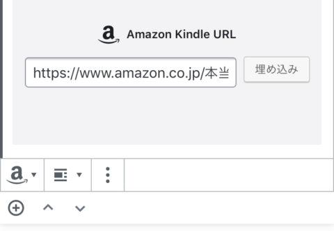 ワードプレス ブロックエディタ Amazon Kindke埋め込みの感じ。アフィリエイト対応