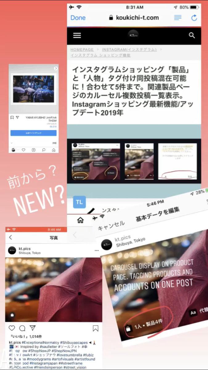 インスタストーリーズ「コラージュ」裏技のやり方・公式アプリでの作り方を動画で解説!2枚以上の画像、複数写真を同時に載せる方法。Instagramストーリーズアップデート最新機能 2019年版