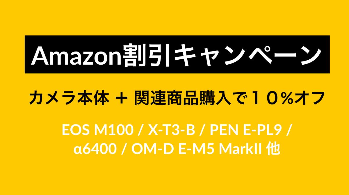 Amazon「カメラ本体とカメラ関連商品まとめ買いで10%オフ」!スマホから乗り換えのチャンス?EOS M100 / X-T3-B / PEN E-PL9 / α6400 / OM-D E-M5 MarkII 他対象。アマゾン割引き/セール/キャンペーン最新情報 2019年7月