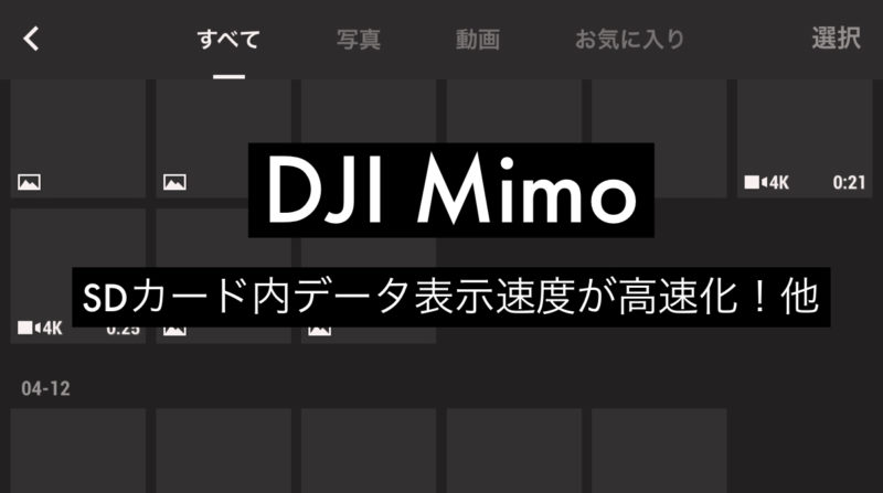 Latest update on DJI Mimo. Osmo pocket/Osmo Action Latest July 17, 2019