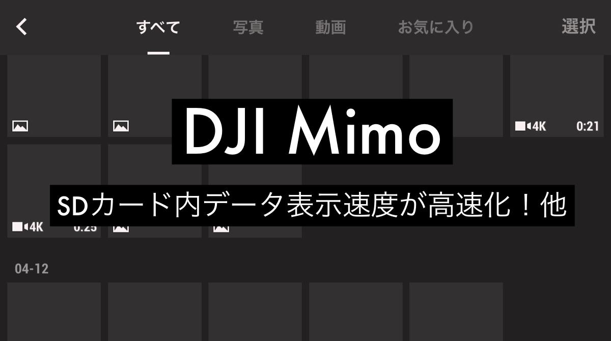 DJI Mimo最新アップデートVersion 1.1.8。SDカード画像動画読込速度向上!Osmo pocket:Osmo Action最新情報 2019年7月17日