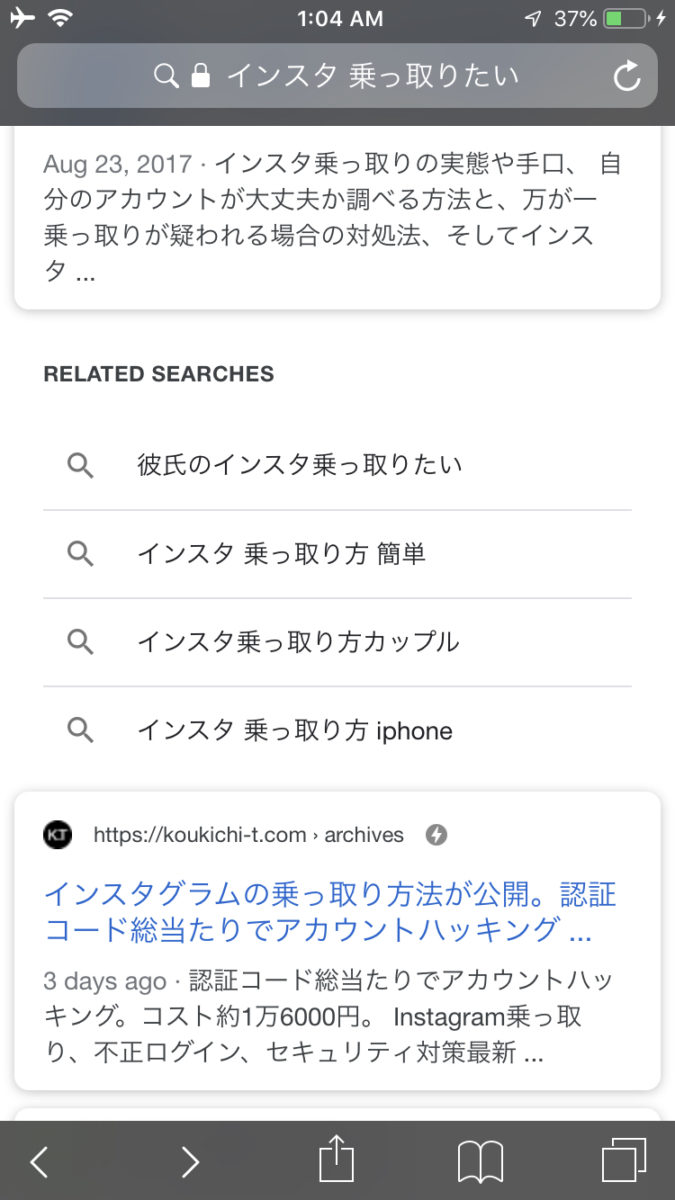 Googleモバイル検索結果、中段に関連キーワード表示(縦位置真ん中)。グーグルSERPs/SEO関連情報 2019年7月