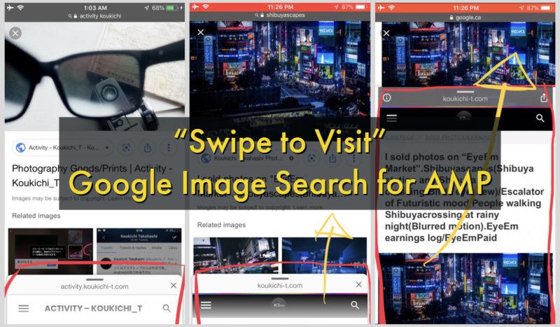 AMPページに追い風!Google画像検索結果からスワイプで簡単高速表示、ヘッダーチラ見せ「Swipe to Visit」。AMPストーリーズも対応。グーグル新機能アップデート/SEO対策最新情報 2019年7月