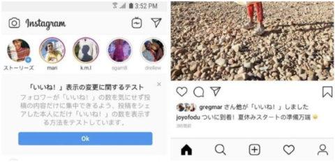 Instagram「いいね数非表示テスト」日本国内公式発表。Facebookニュースルーム。インスタグラム最新アップデート新機能 2019年7月