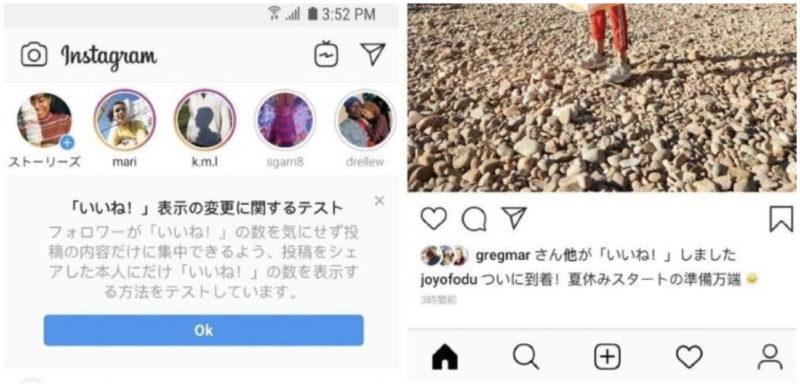(日本語) Instagram「いいね数非表示テスト」日本国内公式発表。Facebookニュースルーム。インスタグラム最新アップデート新機能 2019年7月