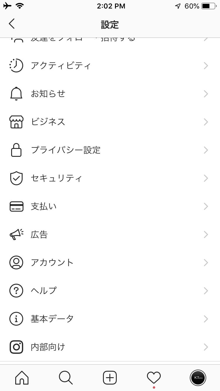 Instagram設定に「内部向け/Internal」ページが追加!アプリバージョン等表記。インスタグラムアップデート最新情報2019年7月