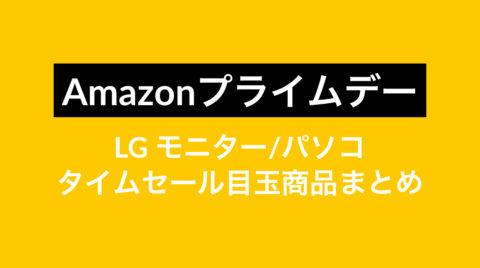 LGのモニターパソコンが大特価! Amazonプライムデータイムセール目玉商品まとめ。PC/ディスプレイ格安ゲットのチャンス!楽天、Yahoo!検索リンクで価格比較最安値購入を。アマゾン大セール最新情報まとめ 2019年7月15日