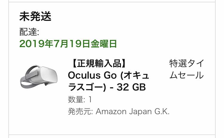 Oculus Go注文してみた。 Amazonプライムデーの特選タイムセールのやつ。オキュラスゴー てきとうレビュー予定。最近買ったあれ 2019年7月-2