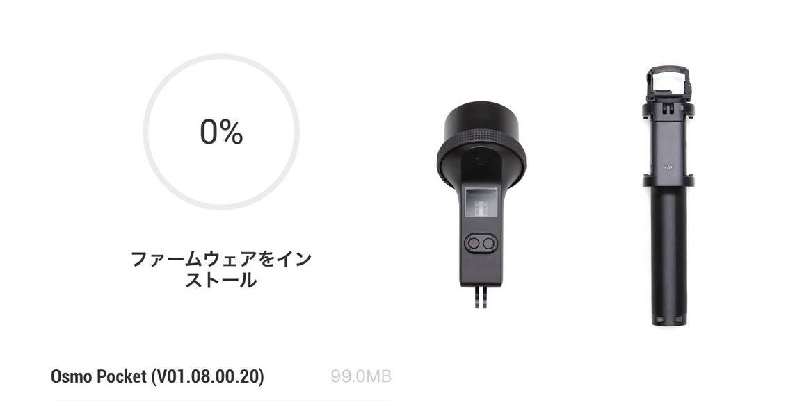 Osmo Pocket最新ファームウェアアップデート + 「防水ケース」「延長ロッド」新アクセサリ販売開始!オズモポケット アプデ v01.08.00.20 DJI最新情報 2019年7月19日