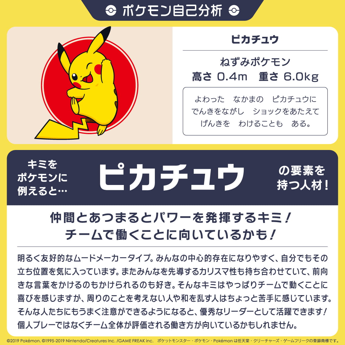 #ポケモン自己分析 is Trending Worldwide on Teitter now!Twitter popular topics latest news in Japan July 2019