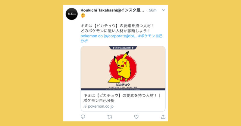 Pokemon Jiko Bunseki is Trending Worldwide on Teitter now!Twitter popular topics latest news in Japan July 2019