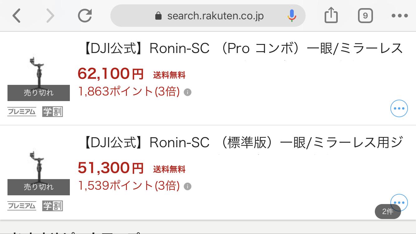 Ronin-SC DJI公式楽天ストア完売!お得に買うチャンス到来!楽天ポイント12倍ショップ、お買い物マラソン倍付最大44倍!ついでに「楽天最強説」解説。割引お得情報・ライ 2