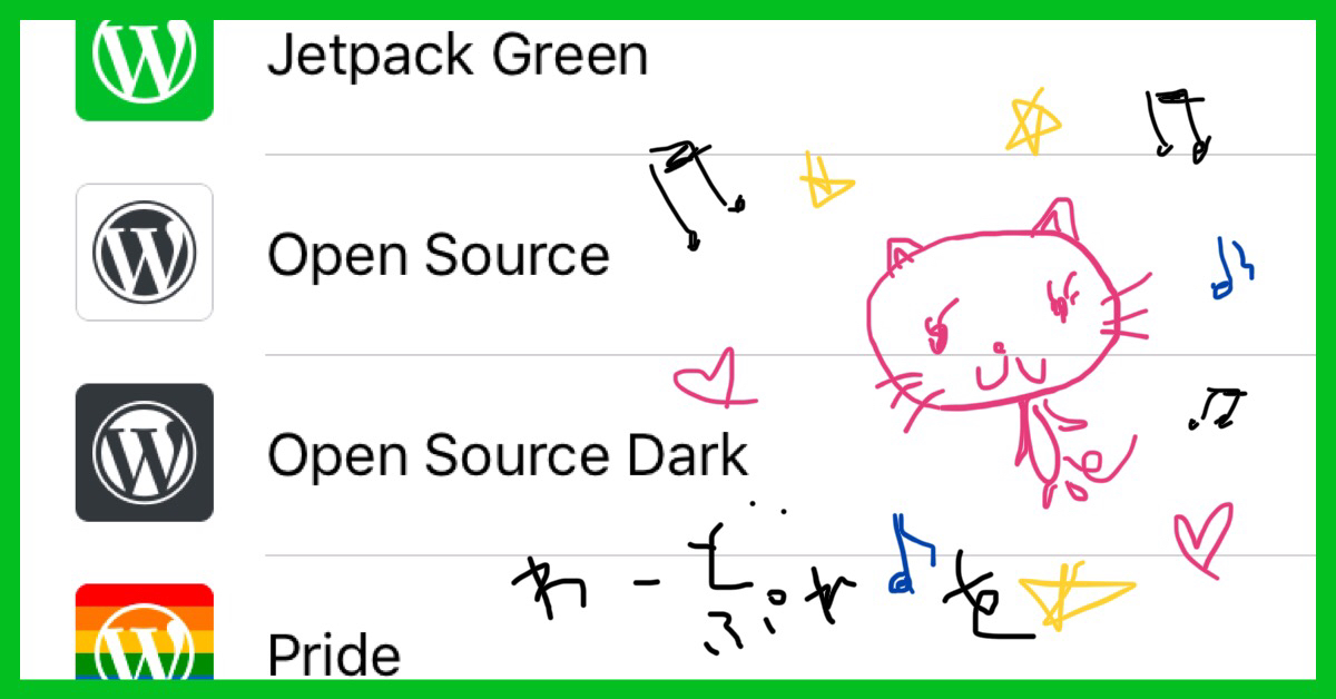 WordPressアプリ「ロゴのカラー変更」可能に!色は7色!!そんなことより不具合直して欲しいにゃんwワードプレス新機能/アップデート最新情報 2019年7月