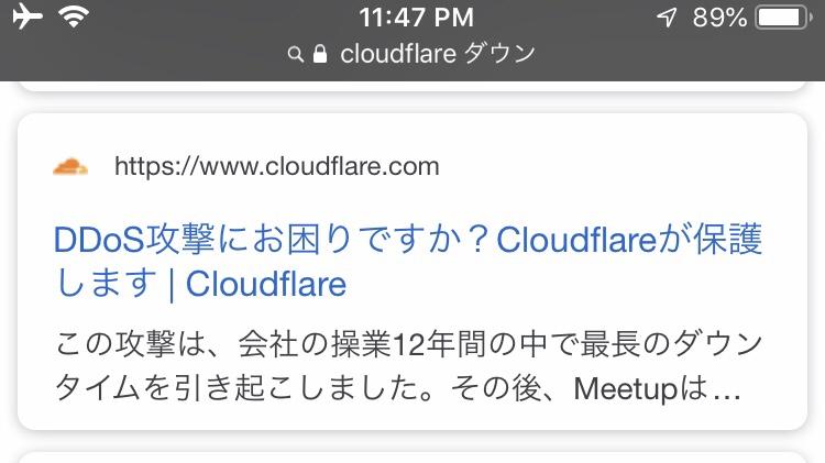 Cloudflareダウン?!おかしい、繋がらない、Shopifyにも影響? Twitterで大騒ぎ世界のトレンド入り。クラウドフレア不具合・障害情報2019年7月2日