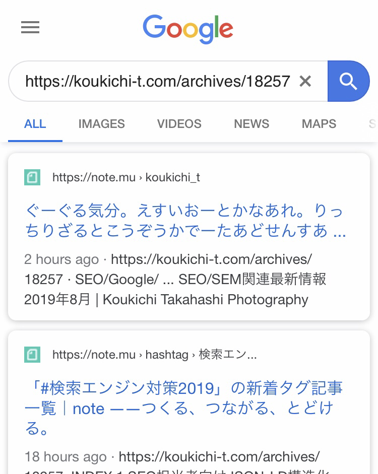 Now Google indexing and URL Inspection tool within Search Console having issues.Google/SEO Latest News Aug7-8 2019