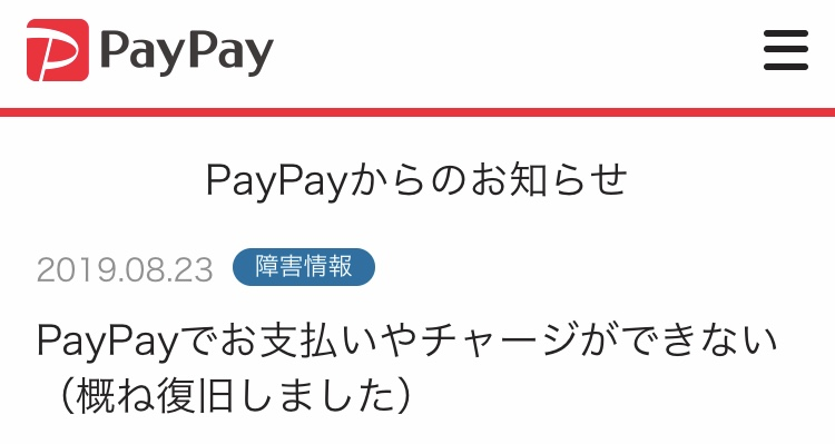 AWS大規模障害発生!グラスマ/アズレン/アイナナ/うたプリ シャニライ /PayPay他ゲーム/サービス/アプリ緊急メンテ通信障害報告多数。「AWS障害」ツイッター世界のトレンド入り。Amazon不具合障害情報 2019年8月23日