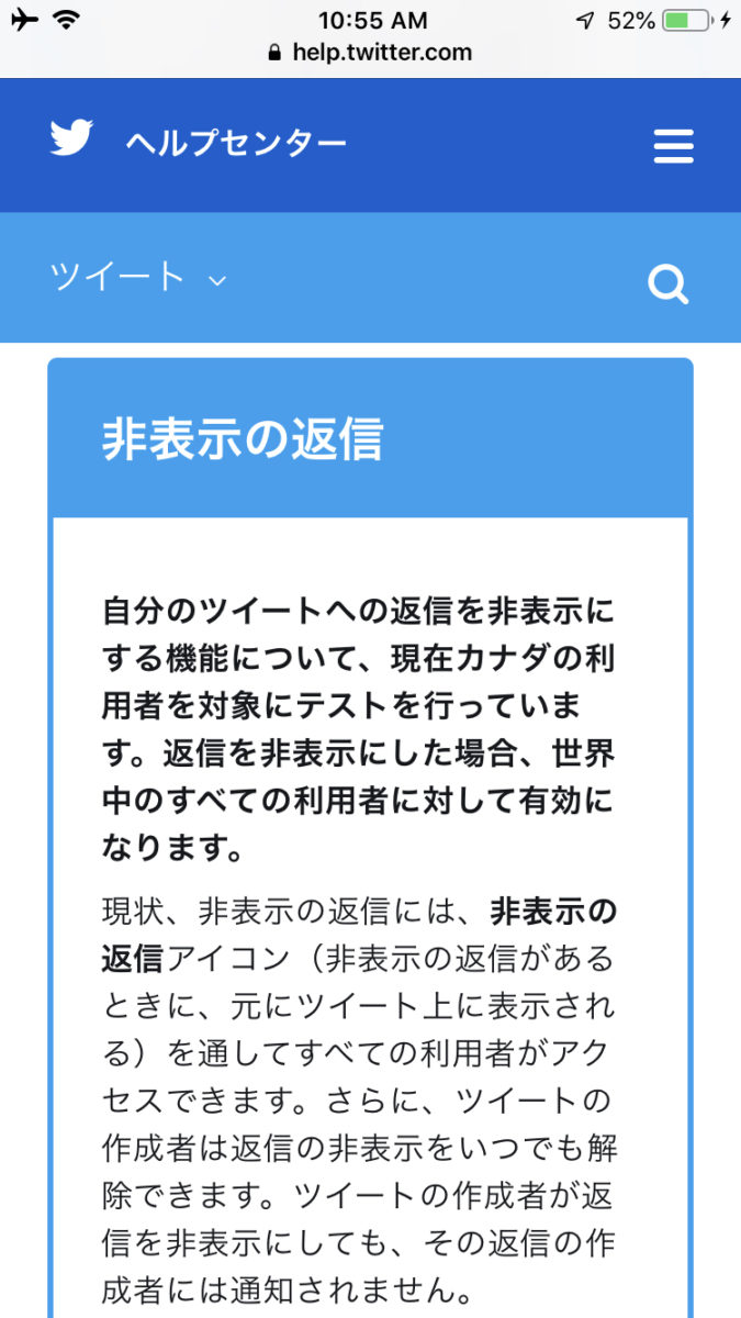 "Twitter bug?I can see menu of ""View hidden replies"".but still not launched ""hide tweet"" frature in Japan.Twitter mew features/updates/changes latest news Aug 2019"