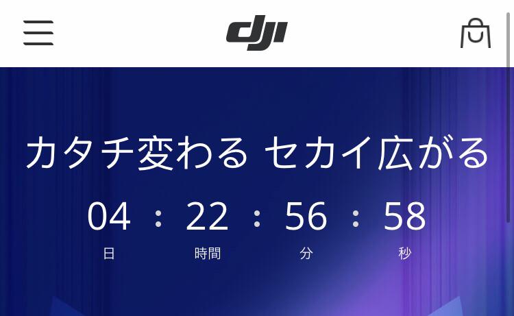 DJI公式がティザー動画とページ公開「カタチ変わる セカイ広がる」ナニカ始まる?8月13日AM9時待機。DJI最新ニュース速報 2019年8月8日