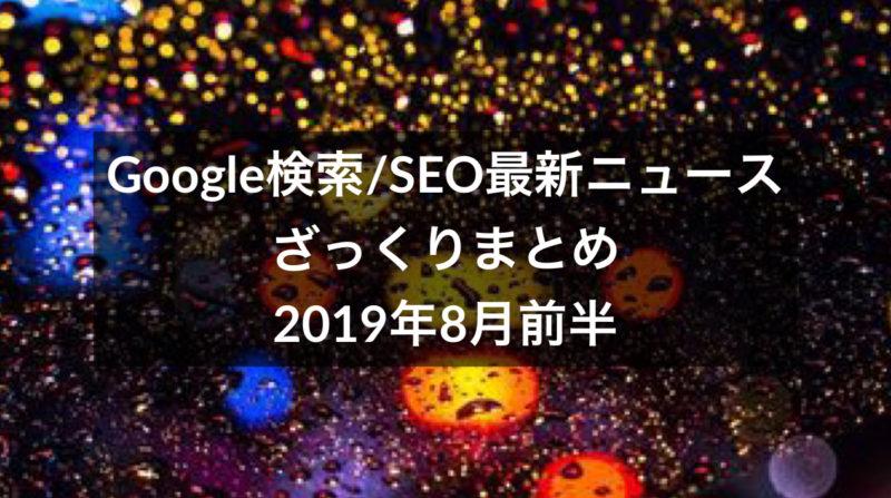 SEO関連最新ニュース 2019年8月まとめ