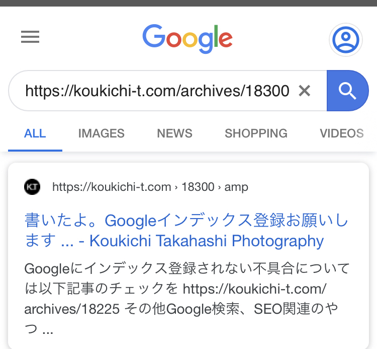 書いたよ。Googleインデックス登録お願いします!ぜんぜん直らないじゃんwテスト投稿。サーチコンソール URL検査からのインデックスリクエスト申請もエラー