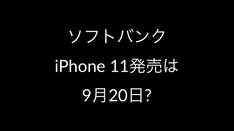 新しいiPhone 11(Ⅺ)は9月20日発売予定?!ソフバン販売方法検討中。アップル/ソフトバンク新型iPhone最新モデる情報 2019年8月5日
