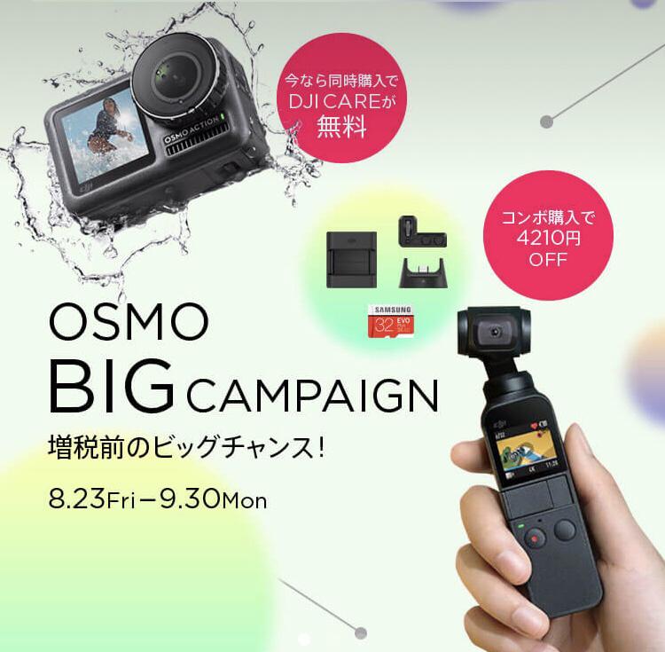 Osmo Pocket/Actionゲットのチャンス!4210円オフ/Care(保証)無料!増税前のDJI割引キャンペーン2019年8月