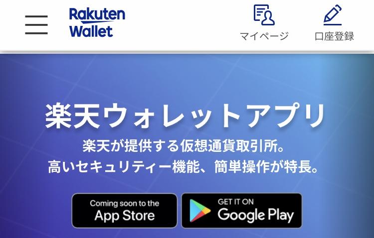 楽天、仮想通貨取引サービス開始!アプリ「楽天ウォレット」でビットコイン(BTC)/イーサリアム(ETH)/ビットコインキャッシュ(BCH)取り扱い。Rakuten/暗号資産 最新情報 2019年8月