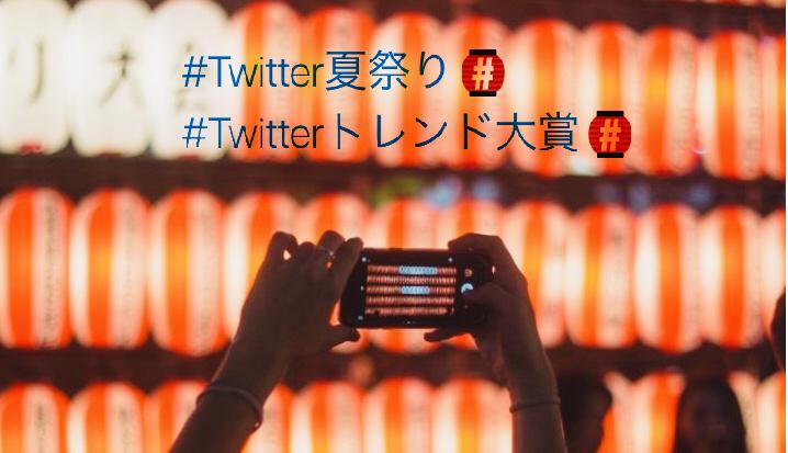 #Twitter夏祭り とは?内容意味を解説!屋台を再現限定サイトでプレゼント!おハッシュタグ投稿で限定絵文字!笑い芸人/声優迎えた生ライブ配信も!ツイッター最新情報 2019年8月6日