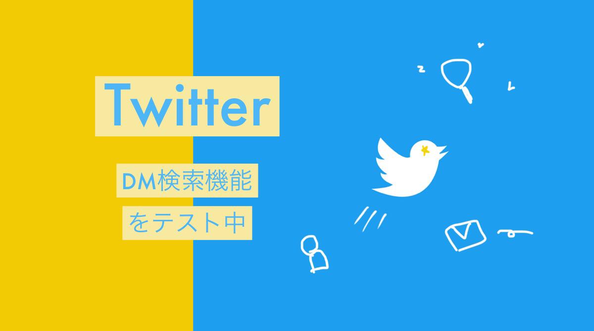 Twitter DM検索機能テスト始動?!実装されたら便利すぎる。ツイッター最新テスト機能/アップデート 2019年8月