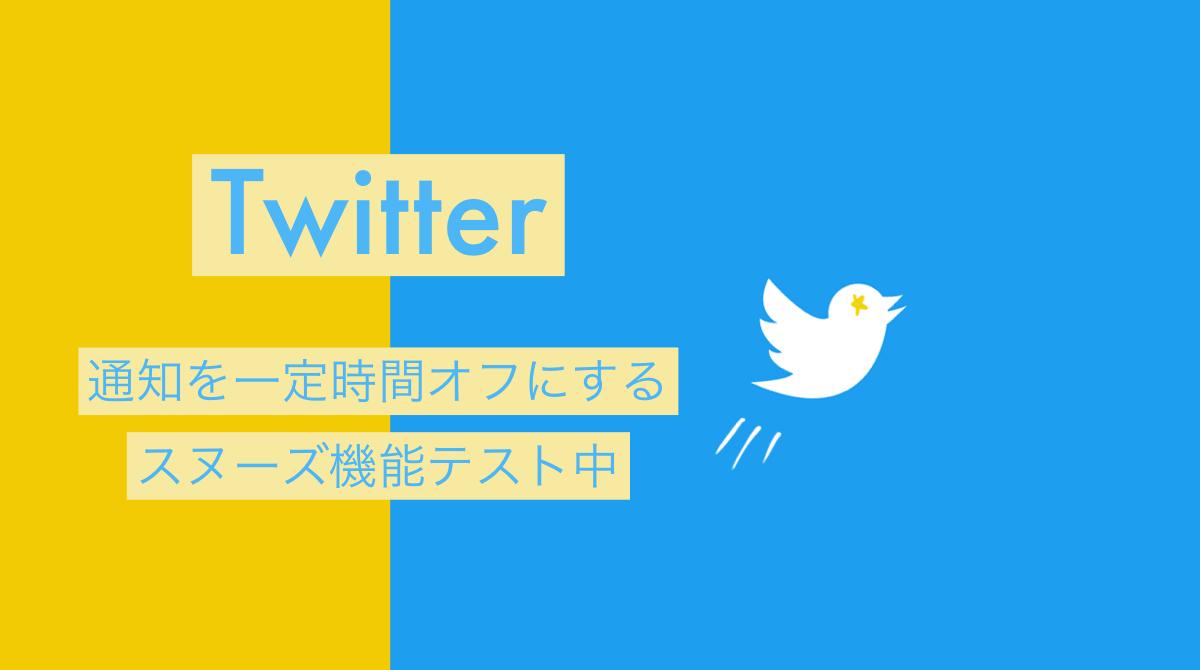 ツイッターが通知の一時停止/スヌーズ機能をテスト中!1時間/3時間/12時間から選択してストップ。Twitter最新機能 2019年8月