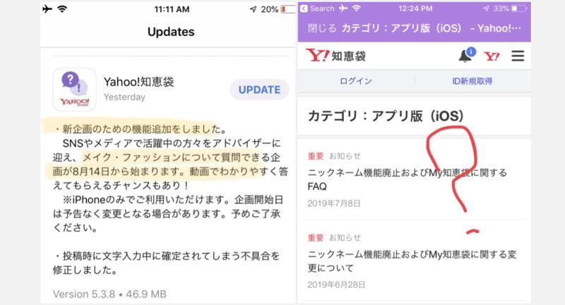 ヤフー知恵袋に新機能!SNSで活躍中の人迎えてメイク・ファッションの質問に回答!動画も?Yahoo!新機能アップデート最新情報 2019年8月5日 Yahoo Chiebukuro Shinkinou Meiju kosme ni sns no yumeijin ga kaitou douga mo