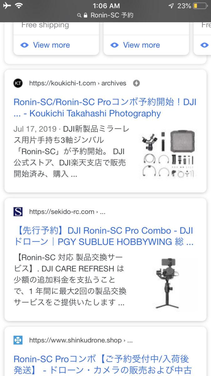 Googleモバイル検索結果サムネイルが左にも表示!左右混在。画像検索結果表示ボタンやレイアウト変更?SEO/グーグル検索エンジン対策 最新情報 2019年8月1日