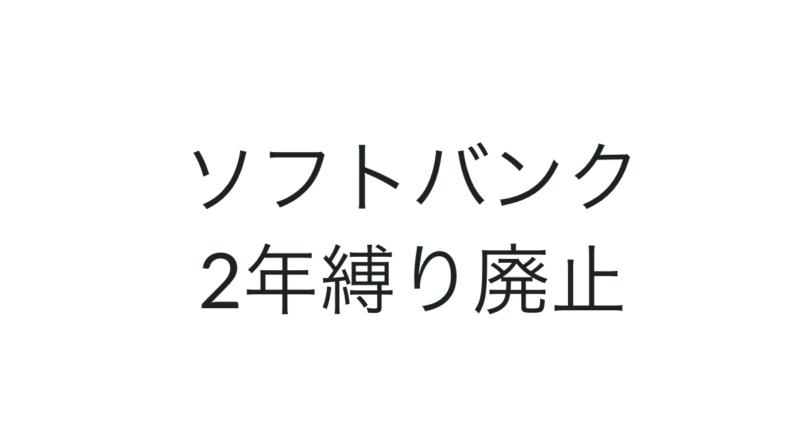 (日本語) ソフバン携帯2年縛り廃止!9月中旬から。スマホ最新情報2019年9月