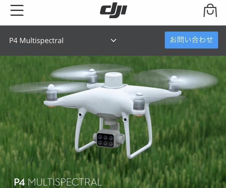DJIが農業特化型ドローン「P4 MULTISPECTRAL」を発表!DJI/ドローン/カメラ新作予約購入最新情報 2019年9月25日
