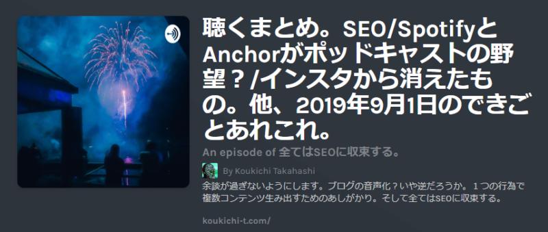聴くまとめ。SEOリッチリザルト「How-to」がGoogle日本語検索結果で表示開始。SpotifyとAnchor・Facebookストーリーにシェア可能に。消えたインスタビジネス機能ほか。ポッドキャスト配信 via Anchor - すべてはSEOに収束する。
