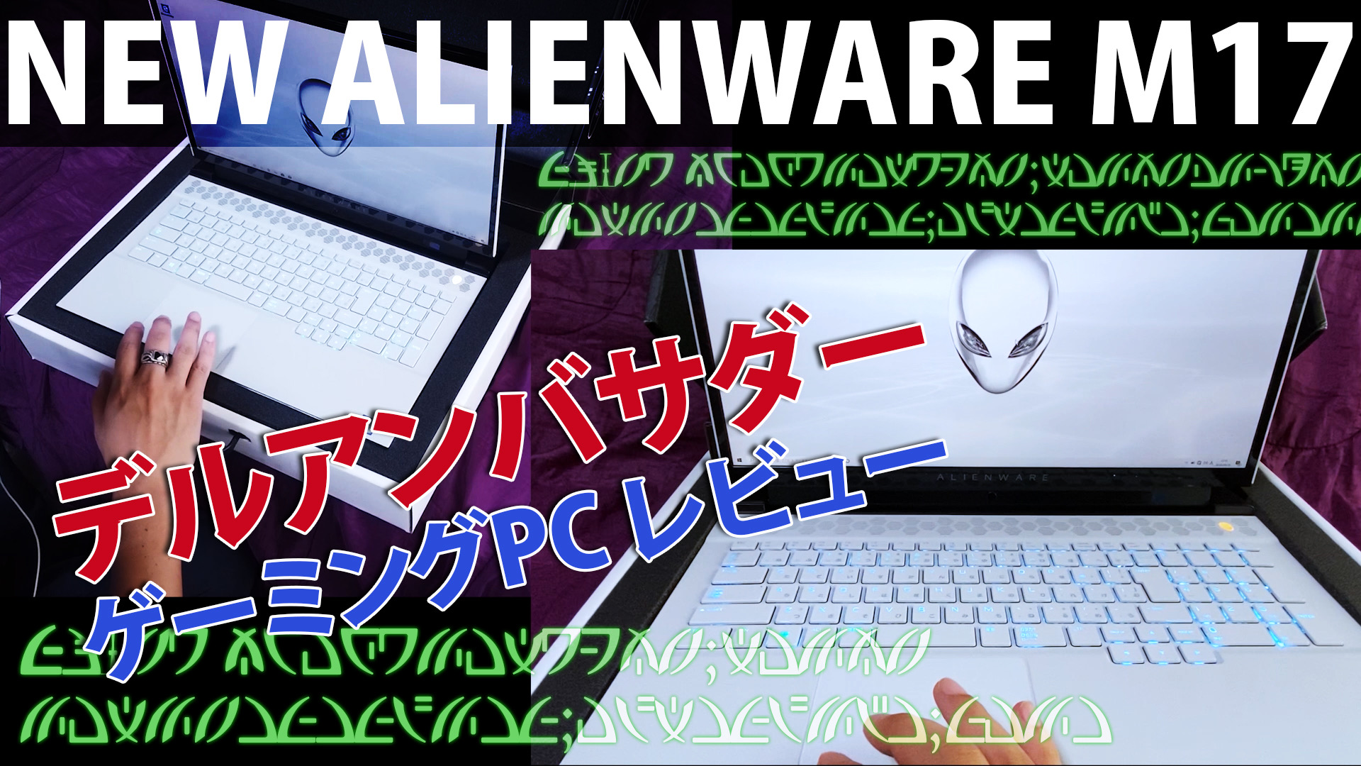 """Review """"Gaming Notebook"""" New ALIENWARE M17 for a month from today!DELL Ambassador Program Sep 29 2019"""