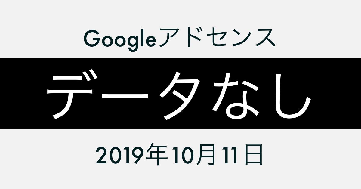 アドセンスおかしい。 アプリで不具合発生中?「データなし」と表示されて見られない。Google Adsense最新情報 2019年10月