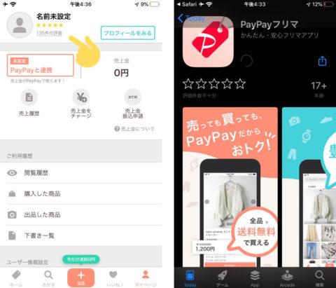 PayPayフリマiOSアプリ公開!PayPay連携でお得に!特典多数!早速インストールしてみた!随時追記予定。PayPayフリマ使用感/レビュー/最新情報 2019年10月