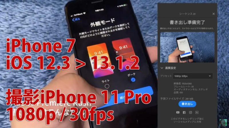 I updated iOS 13.1.2 from 12.3.xx / I take this video with iPhone 11 Pro - 1060p 30fpx -sample video