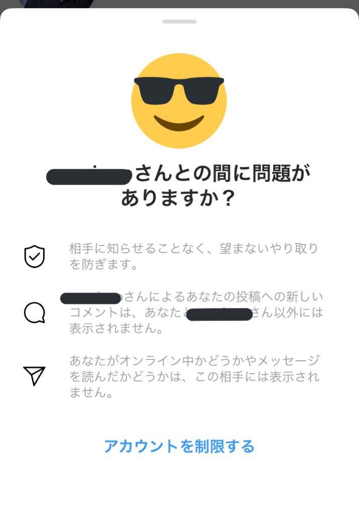 インスタグラム攻撃的コメントをシャドウバンする「制限する/Restrict」機能実装開始?Instagram新機能アップデート最新情報 2019年10月