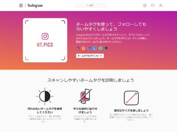 Instagram rolled QR code as new version of namtags that limited in Japan Instagram new future updates changes greatest news Dec 17 2019 How to download Instagram Nametag data for Prints?