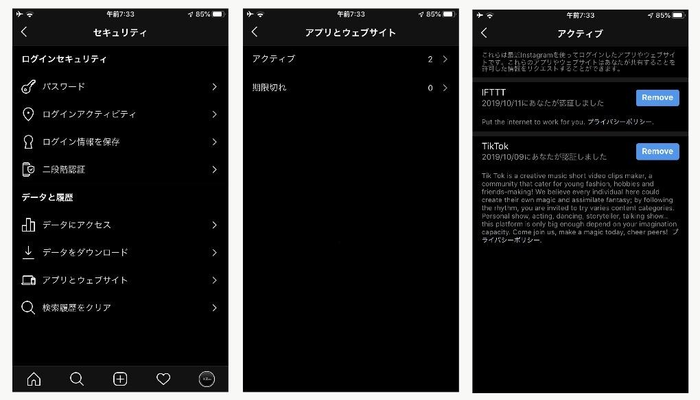 インスタグラムで連携中のアプリが確認可能に!「アプリとウェブサイト」が追加。Instagramセキュリティ最新機能アップデート2019年10月15日