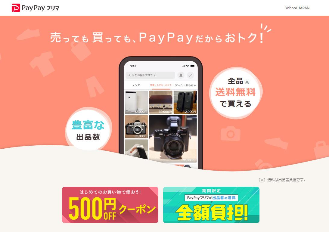 PayPayフリマiOSアプリ公開!PayPay連携でお得に!特典多数!早速インストールしてみた!出品画面や特徴など解説。送料無料キャンペーン。全匿名配送/送料出品者負担。PayPayフリマ使用感/レビュー/最新情報 2019年10月