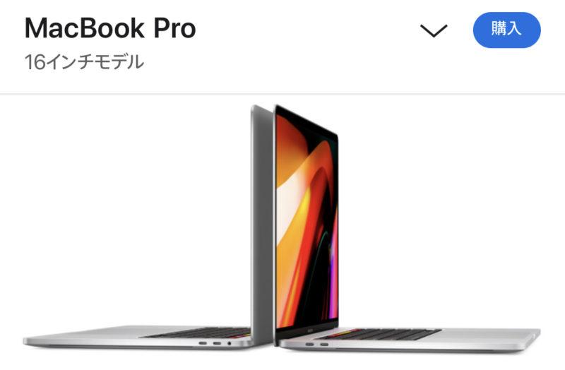 新しいMacBook Pro 16インチ最新モデルが予約開始!Apple MacBook Pro最新情報 2019