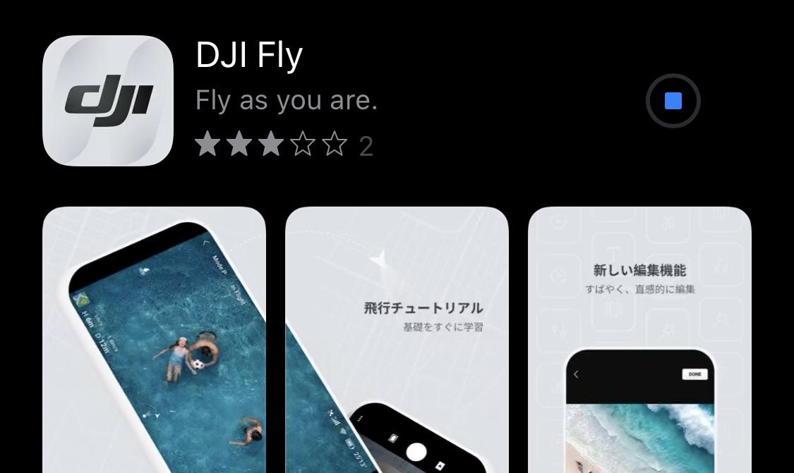 マビックミニ専用アプリ「DJI Fly」がダウンロード可能に。DJIカメラドローンMavic Mini最新ニュース速報 2019年11月
