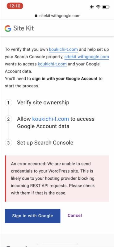 GoogleがWordPress用プラグイン「Site Kit」公開!けど、REST API制限のエラー出て使えない未解決。WordPress(ワードプレス )管理画面でサーチコンソール/アドセンス/アナリティクス/PageSpeed Insightsなどすぐ確認可能に!グーグル/SEO/検索エンジン対策最新情報2019年11月1日