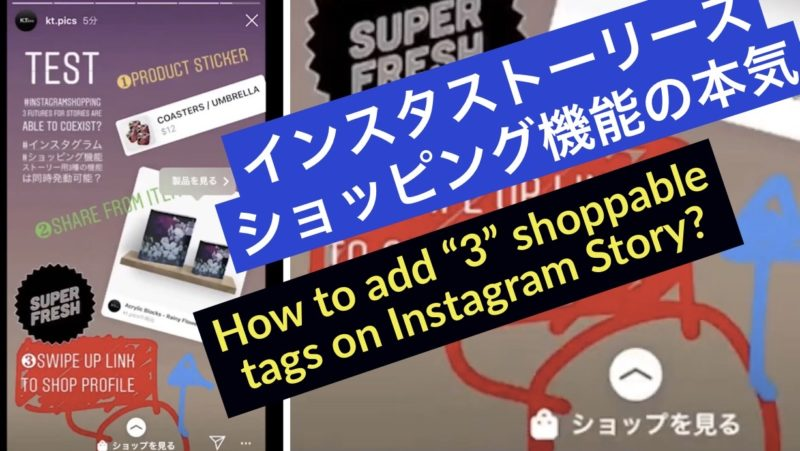 "📺How to add ""Three Shoppable tags"" on Instagram stories? Instagram tips/tricks for Business/e-commerce/creators 2019"