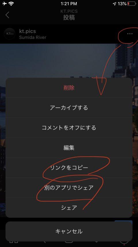 インスタグラムからLINEに直接シェア可能に?ラインに投稿する方法ざっくり説明。Instagram新機能アップデート最新情報 2019年11月