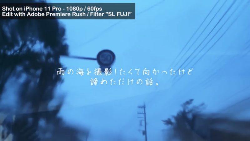 📺暴風雨の海を撮影しようとしたら、雨に阻まれ諦めたというだけの話📱iPhone 11 Proカメラ使用感/動画撮影/画質レビュー📷カメラは次々死んでいく。