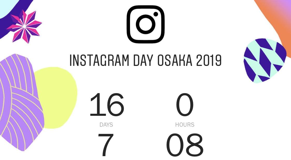 Instagram Day Osakaが12月12日開催!70名募集開始!インスタグラム ビジネス/マーケティング向け最新情報 2019年11月